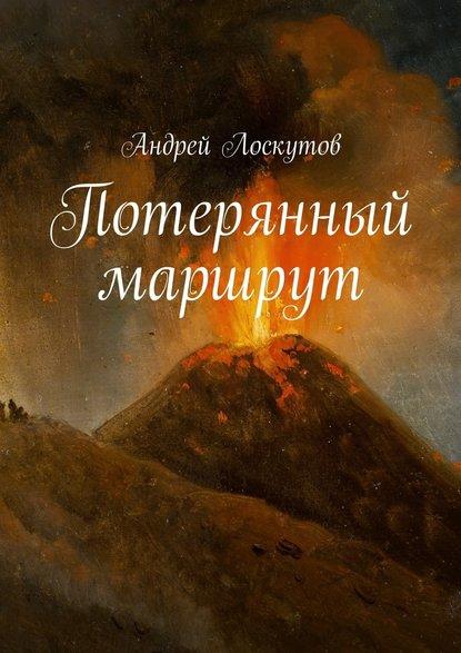 Книга «…или смерть? » дворовый катехизис русского человека читать.