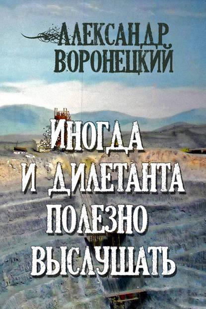 Лазарев геология скачать книгу
