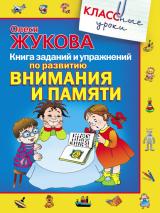 Книга заданий и упражнений по развитию
